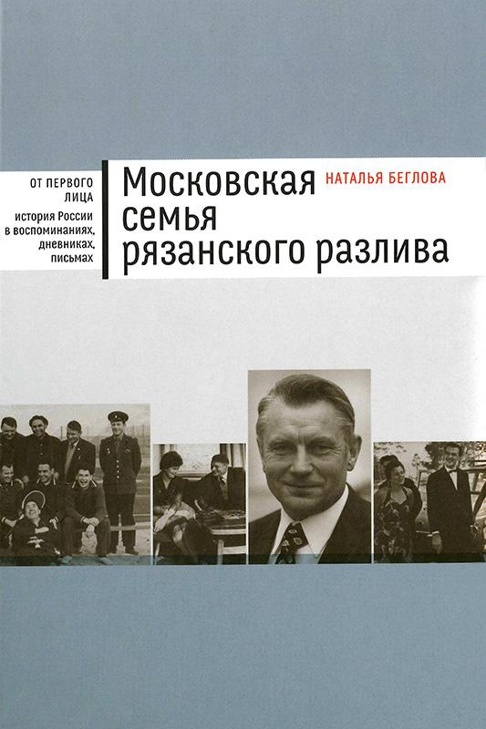moskovskaya-semya-ryzanskogo-razliva-small
