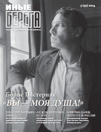 "журнал ""Иные берега"""
